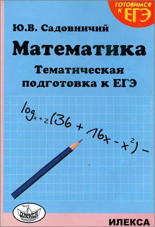 Математика. Тематическая подготовка к ЕГЭ