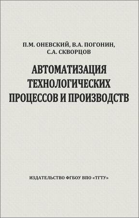 Автоматизация технологических процессов и производств: учебное пособие