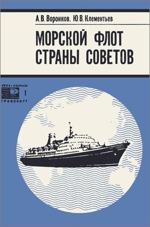 Морской флот Страны Советов