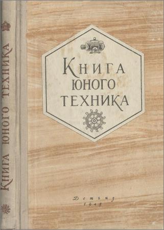 Книга юного техника