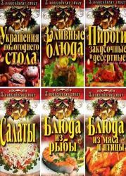 К новогоднему столу. 7 книг