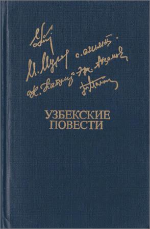 Узбекские повести