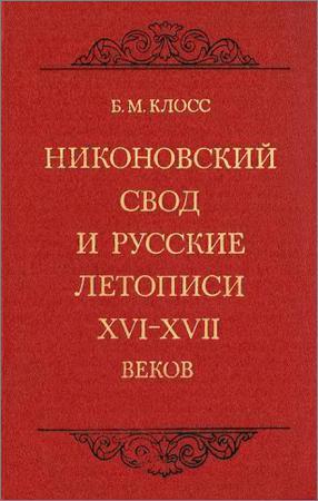Никоновский свод и русские летописи XVI-XVII веков