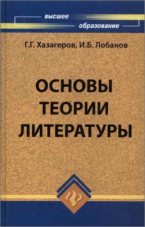Основы теории литературы
