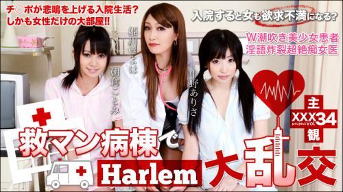 Kotomi Asakura, Arisa Nakano, Himekawa Kiyoha - Hardcore (HD)