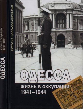 Одесса: жизнь в оккупации. 1941-1944 (История коллаборационизма)