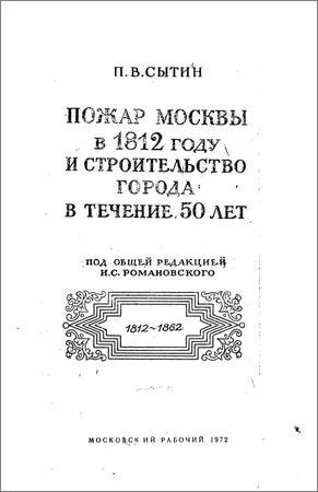Пожар Москвы в 1812 году и строительство города в течение 50 лет