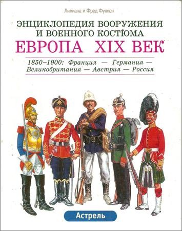 Европа, XIX век: 1850-1900: Франция — Великобритания — Германия — Австрия — Россия