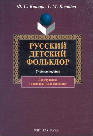 Русский детский фольклор: учебное пособие