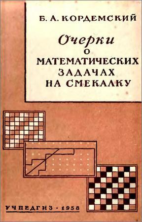 Очерки о математических задачах на смекалку