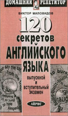 120 секретов английского языка