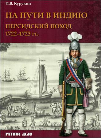 На пути в Индию. Персидский поход 1722-1723 гг.