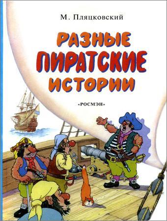 Разные пиратские истории
