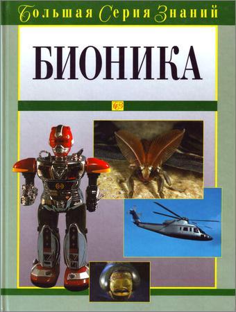 Бионика