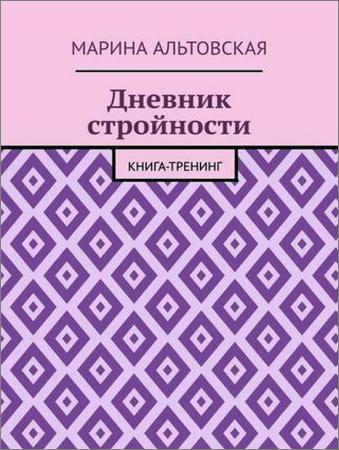 Дневник стройности. Книга-тренинг