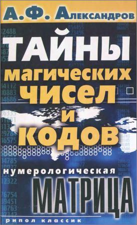 Тайны магических чисел и кодов. Нумерологическая матрица
