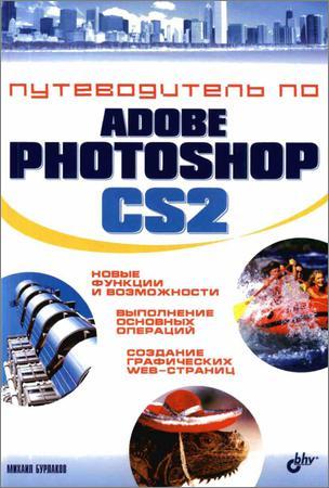 Путеводитель по Adobe Photoshop CS2