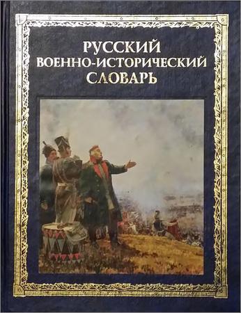 Русский военно-исторический словарь
