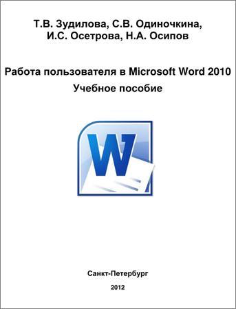 Работа пользователя в Microsoft Word 2010