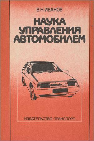 Наука управления автомобилем