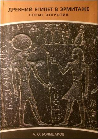 Древний Египет в Эрмитаже. Новые открытия