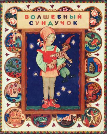 Волшебный сундучок. Сборник произведений для детей