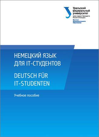 Немецкий язык для IT-студентов. Deutsch fur IT-Studenten
