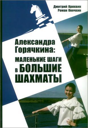 Александра Горячкина: Маленькие шаги в большие шахматы