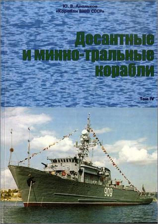 Корабли ВМФ СССР. Десантные и минно-тральные корабли
