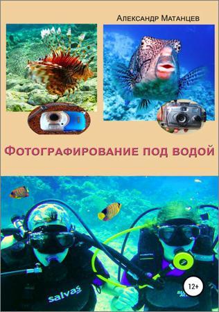 Фотографирование под водой