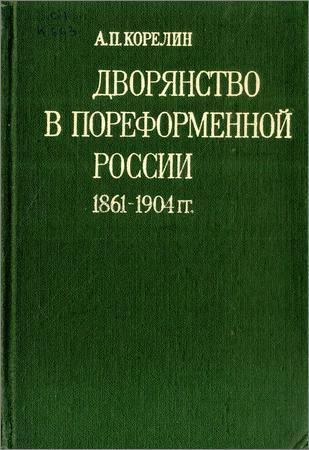 Дворянство в пореформенной России 1861-1904 гг.