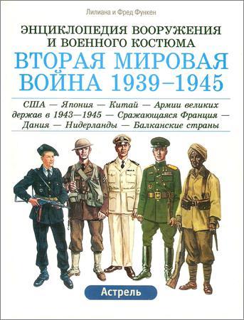 Вторая мировая война 1939 – 1945 США - Япония - Китай - Армии великих держав в 1943-1945 - Сражающаяся Франция - Дания - Нидерланды - Балканские страны