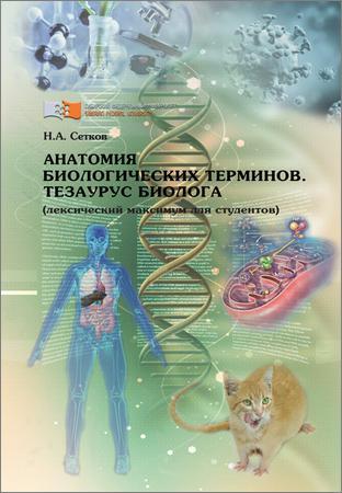 Анатомия биологических терминов. Тезариус биолога (лексический максимум для студента)