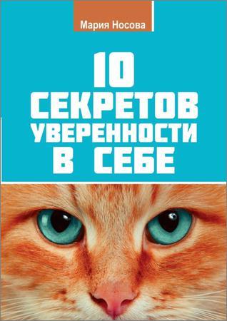 10 секретов уверенности в себе