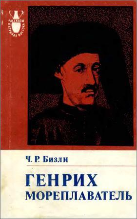 Генрих Мореплаватель (1394-1460)