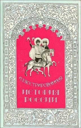 Иллюстрированная история России. До Петра Великого
