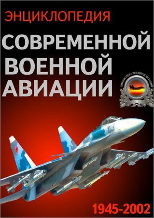 Энциклопедия современной военной авиации 1945-2002