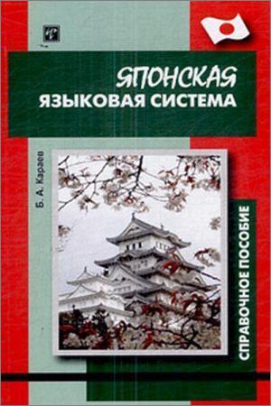 Японская языковая система. Справочное пособие