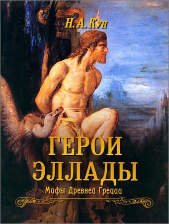 Герои Эллады. Мифы Древней Греции