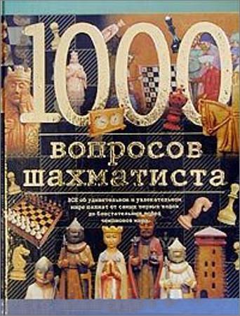 1000 вопросов шахматиста
