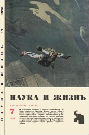 Наука и жизнь №7 1970