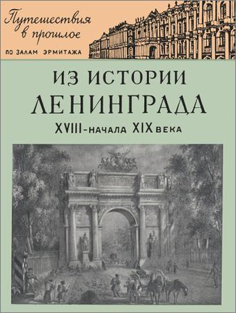 Из истории Ленинграда (XVIII-начало XIX в.)