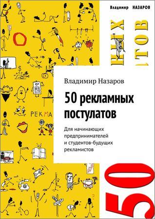 50 рекламных постулатов. Для начинающих предпринимателей и студентов-будущих рекламистов