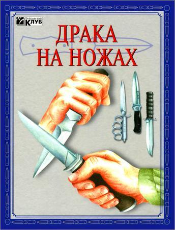 Драка на ножах