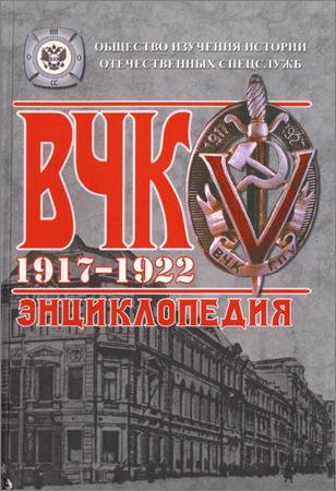 ВЧК. 1917—1922. Энциклопедия