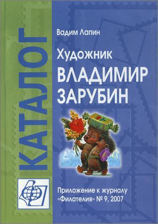 Художник Владимир Зарубин. Каталог