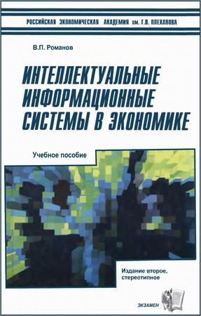 Интеллектуальные информационные системы в экономике: учебное пособие