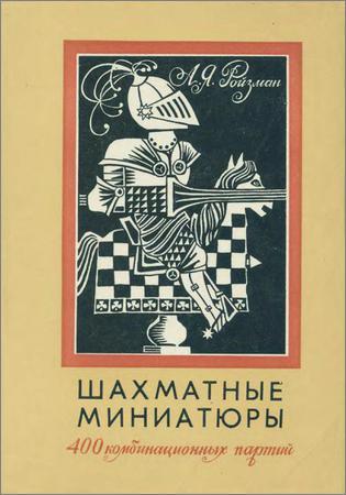 Шахматные миниатюры. 400 комбинационных партий