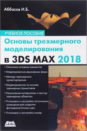 Основы трехмерного моделирования в графической системе 3ds Max 2018