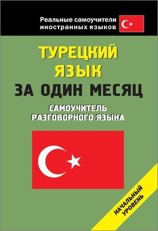 Турецкий язык за один месяц. Самоучитель разговорного языка